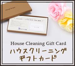 ハウスクリーニングギフトカード